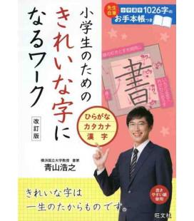 Shogakusei No Tame no Kireina ji ni naru waaku hiragana - katakana - kanji (pratica di calligrafia)