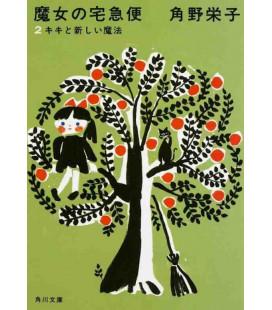 Majo no takkyubin - Kiki's Delivery Service - Vol. 2 - Romanzo Giapponese scritto da Eiko Kadono