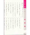 Preparazione Esame Kanken Livello 8 (Versione Wide) 3 edizione