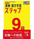 Preparazione Esame Kanken Livello 9 - 2 edizione
