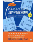 Dondon tsunagaru kanji renshu-cho chukyu - Connecting with Kanji: A Workbook for Intermediate level