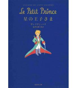 Hoshi no Oujisama - Il piccolo principe (versione in giapponese) Tradotto da Natsuki Ikezawa