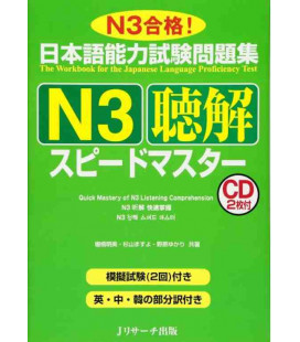 JLPT Speed Master N3: Listening Comprehension (2 CD inclusi)