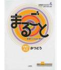 Marugoto: Livello Elementare 2 A2: Katsudoo - Attività di Comunicazione