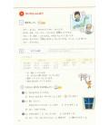 Marugoto: Livello Elementare 1 A2: Rikai - Libro di testo