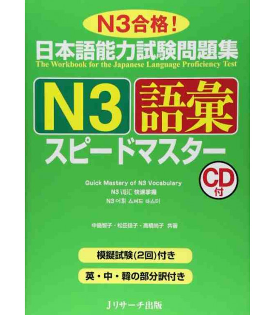 JLPT Speed Master N3: Vocabulary (CD incluso)