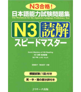 JLPT Speed Master N3: Reading Comprehension