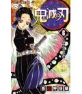 Kimetsu no Yaiba (Guardianes de la Noche) - Vol 6