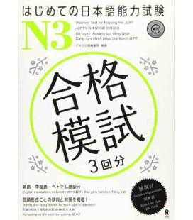 Practice Test for Passing the JLPT - N3 (Con download gratuito degli audio)