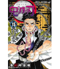 Kimetsu no Yaiba (Guardianes de la Noche) - Vol 15