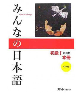 Minna no Nihongo 1- Libro di testo - Versione Kanji Kana (CD incluso) Seconda Edizione