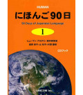 90 days of the Japanese Language 1 - Human (CD incluso)