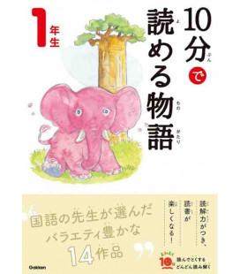 10 - Pun de Yomeru Monogatari - Storie da leggere in 10 minuti - (Letture di 1º anno di scuola elementare in Giappone)