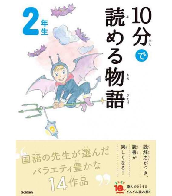 10 - Pun de Yomeru Monogatari - Cuentos para leer en 10 minutos - (Lecturas 2º Primaria en Japón)