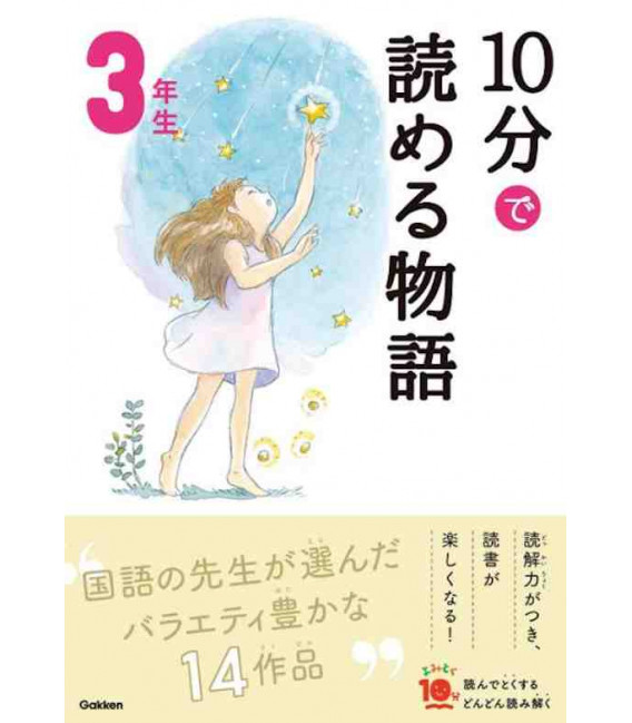 10 - Pun de Yomeru Monogatari - Storie da leggere in 10 minuti - (Letture di 3º anno di scuola elementare in Giappone)