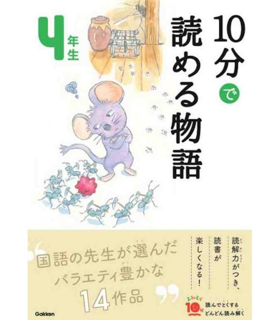 10 - Pun de Yomeru Monogatari - Storie da leggere in 10 minuti - (Letture di 4º anno di scuola elementare in Giappone)