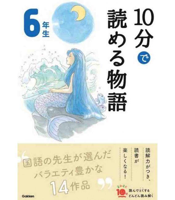 10 - Pun de Yomeru Monogatari - Storie da leggere in 10 minuti - (Letture di 6º anno di scuola elementare in Giappone)