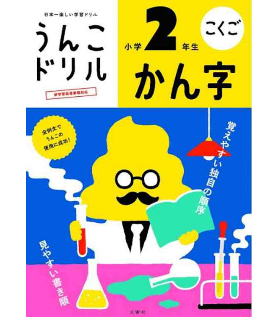 Unko Kanji Drill - Vol. 2 - Revised edition