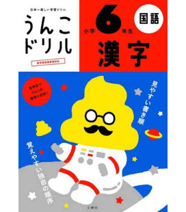 Unko Kanji Drill - Vol. 6 - Revised edition