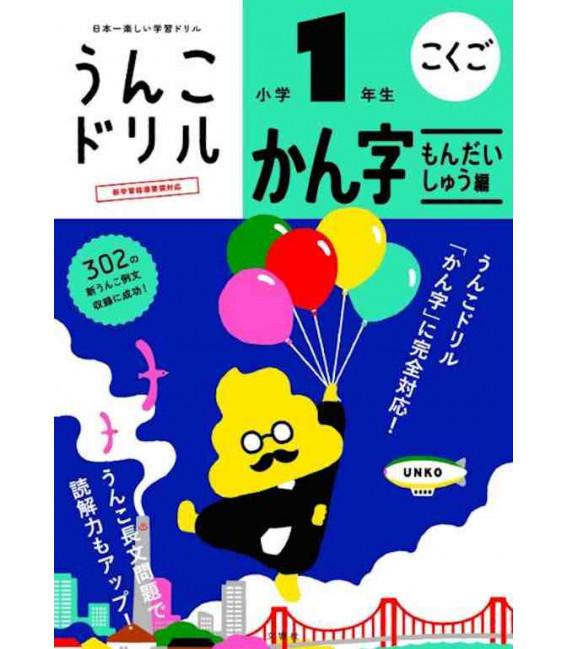Unko Kanji Drill - Vol. 1 - Revised edition - Workbook