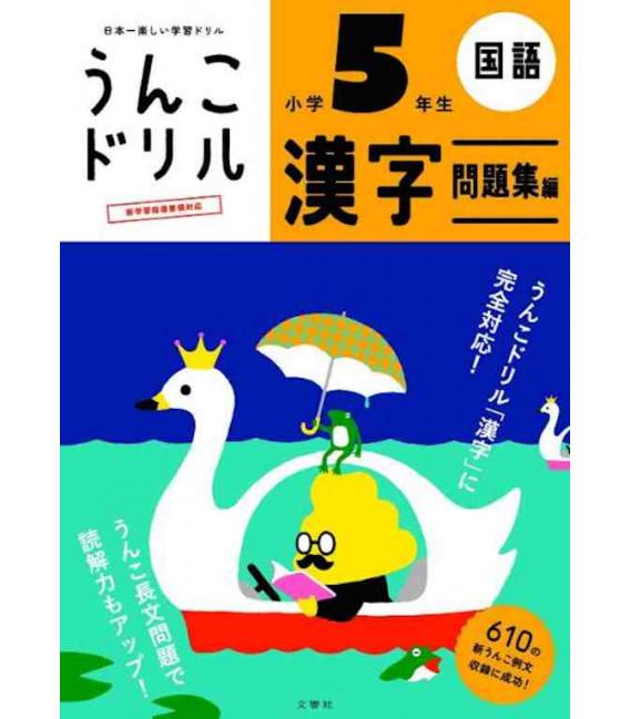 Unko Kanji Drill - Vol. 5 - Revised edition - Workbook