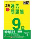 Simulador Examen Kanken Nivel 9 - Editado en 2020 por The Japan Kanji Aptitude Testing Foundation