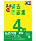 Simulazioni d'esame Kanken Livello 4 - Edizione del 2020 di The Japan Kanji Aptitude Testing Foundation