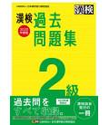 Simulazioni d'esame Kanken Livello 2A - Edizione del 2020 di The Japan Kanji Aptitude Testing Foundation