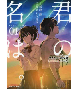 Kimi no na wa Vol. 1 - Versione Manga - Edizione bilingue giapponese/inglese