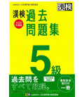Simulazioni d'esame Kanken Livello 5 - Edizione 2020 di The Japan Kanji Aptitude Testing Foundation