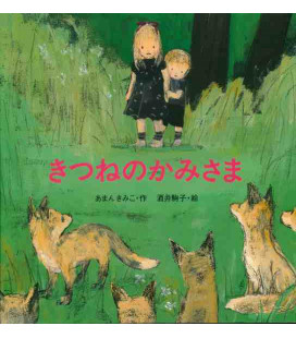 My Jump rope and the little Foxes (Storia illustrata giapponese)