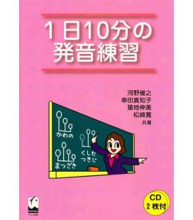 1 nichi 10 Pun no Hatsuon Renshu - 2 CDs Incluso