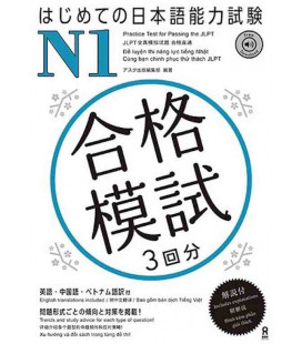 Practice Test for Passing the JLPT - N1 (Con download gratuito degli audio)