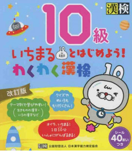 Wakuwaku Kanken 10 - Per bambini - Edizione rivisitata
