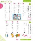 Wakuwaku Kanken 10 - Para niños - Edición revisada