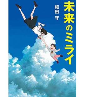 Mirai No Mirai (Romanzo giapponese scritto da Mamoru Hosoda)