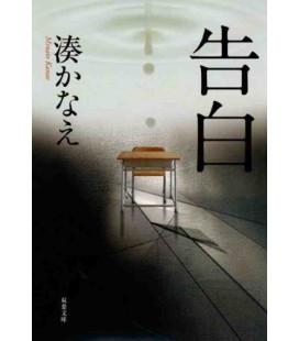 Kokuhaku - Confessions (Romanzo giapponese scritto da Kanae Minato)