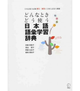 Japanese vocabulary dictionary - When and how to use words (Incluye descarga de audio)