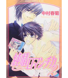 Junjo Romantica Vol. 2