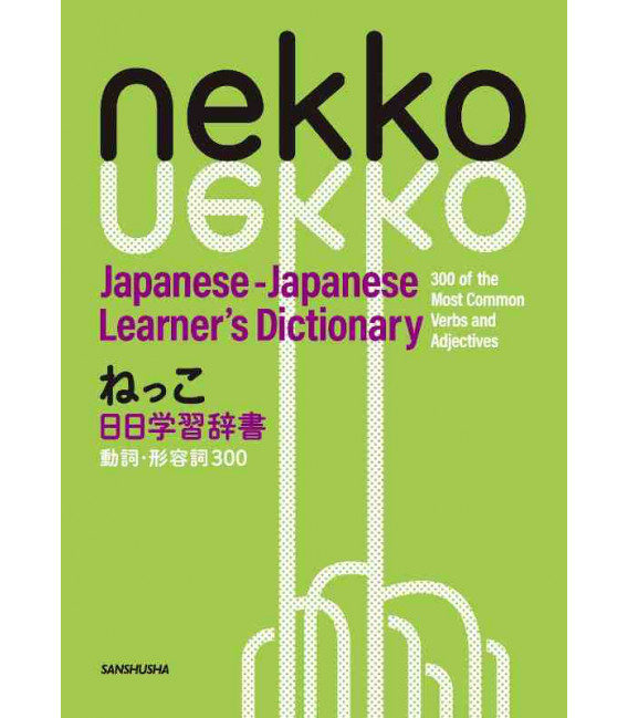Nekko Japanese-Japanese Learner's Dictionary 300 of the Most Common Verbs and Adjective