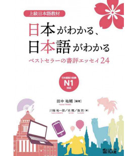 Understanding Japan and Japanese - Saggi su Giappone e giapponese per N1