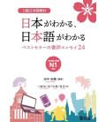 Understanding Japan and Japanese - Ensayos sobre el japonés y Japón para Noken 1