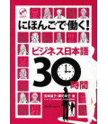 Working in Japanese, Business Japanese in 30 Hours (CD incluso)