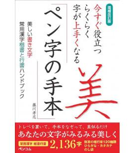 Zoho kaichoban ima sugu - Migliora la calligrafia de kanji