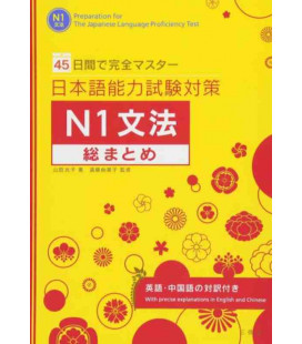 Preparation for the Japanese Language Proficiency Test N1 - Grammar