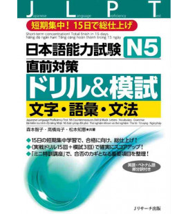 JLPT Drill and Moshi N5 - Short-term concentration!Total finish in 15 days