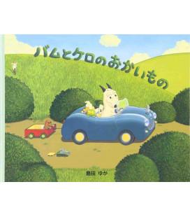 Bamu to Kero no Okaimono (Storia illustrata giapponese)