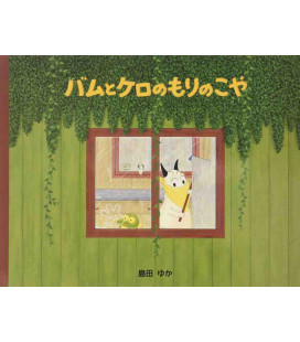 Bamu to Kero no Mori no Koya (Cuento ilustrado en japonés)