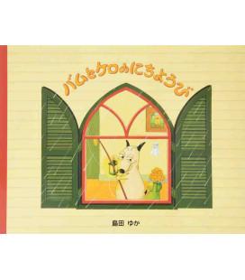 Bamu to Kero no Nichiyobi (Storia illustrata giapponese)