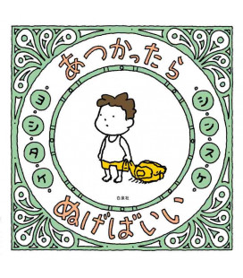Atsukattara Nugeba ii (Cuento ilustrado en japonés)